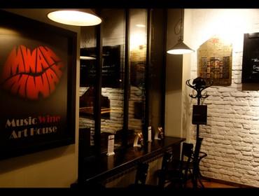 Арт заведение в София | Music Wine Art House (MWAH)